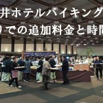 杉乃井ホテルバイキング会場ひかりでの追加料金と時間制限
