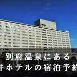 大分県の別府温泉にある杉乃井ホテルの宿泊予約方法