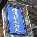 祐徳稲荷神社への初詣|渋滞がひどく裏道から行き回避