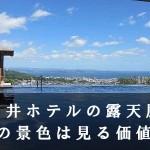 杉乃井ホテルの露天風呂 棚湯の景色は見る価値あり