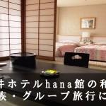 杉乃井ホテル hana館の和洋室は家族・グループ旅行に最適