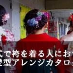 卒業式で袴を着る人におすすめの髪型アレンジカタログ