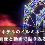 杉乃井ホテルのイルミネーションを画像と動画で振り返る
