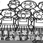 卒業式で歌われる感動する曲を30曲厳選(歌詞・動画有)