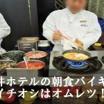 杉乃井ホテルの朝食バイキングのイチオシはオムレツ!