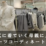 入学式に着ていく母親に人気のスーツコーディネート5選
