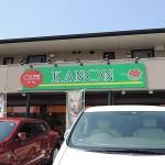 福岡市早良区次郎丸のカフェ伽暖(カノン)でランチ