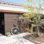 糸島近郊の丘の上に佇む素敵なレッドハウスカフェでランチ