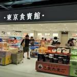 成田空港第3ターミナルのお土産!ここでしか買えない限定土産も豊富