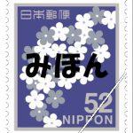 喪中はがきに貼る切手は喪中ハガキ用切手を貼るのがマナー!