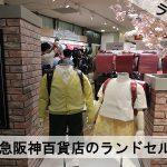 阪急阪神百貨店のランドセルを実際に見て感じた【評判と口コミ情報】