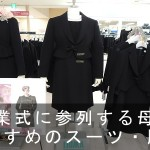 卒業式に参列する母親におすすめスーツ・服装を画像と一緒に