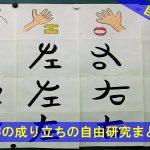 漢字の成り立ちについての自由研究まとめ方