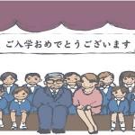 入学お祝いのメッセージ・言葉や電報・祝電の文例105集