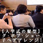 【入学式の髪型】ロング・ボブ・ショートの女の子ヘアアレンジ15選
