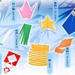 七夕飾りを簡単に折り紙でつくる作り方!手作りで可愛くてオシャレ